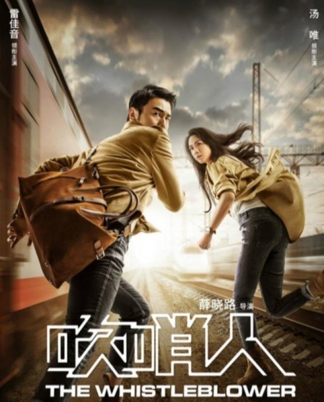 自「北京愛上西雅圖」之後,湯唯與導演薛曉璐再度聯手,也在「吹哨人」中再次出演小三。(Edko Films公司圖片)