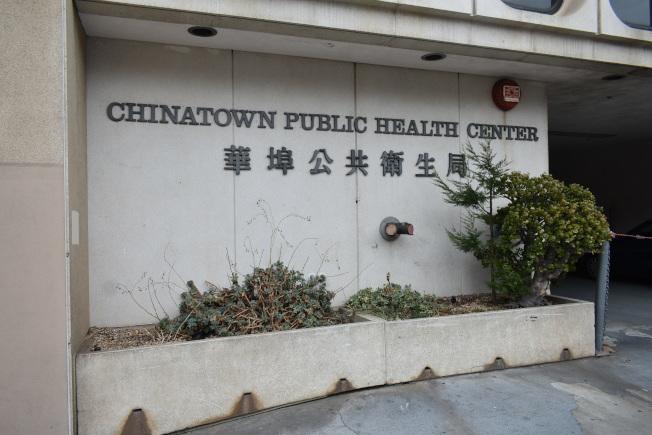 位於華埠美臣街1490號的華埠公共衛生局已服務社區長達50年。(記者黃少華/攝影)