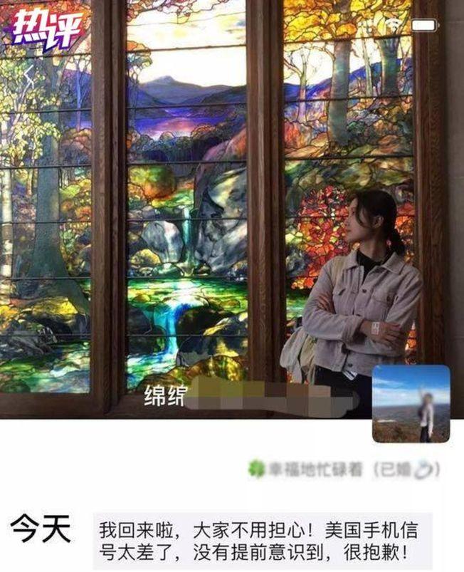 浙江傳媒學院女英語老師王綿綿在美國訪學,卻因手機信號不穩定「失聯」兩天。圖為王綿綿在朋友圈報平安。(取材自央視)