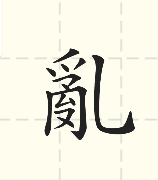 2019台灣代表字「亂」。(取材自台灣代表字官方網站)