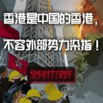 中國推網路遊戲 香港反送中領袖成通緝犯角色