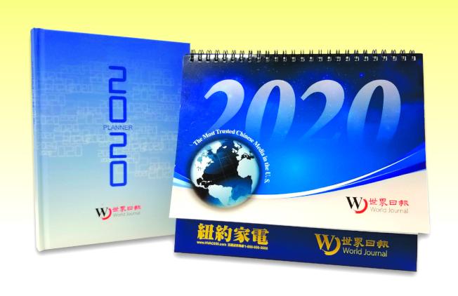 2020「年曆手冊」及新獻禮「世界日報桌曆」贈送活動已經開始,請前往各地兌換處索取。