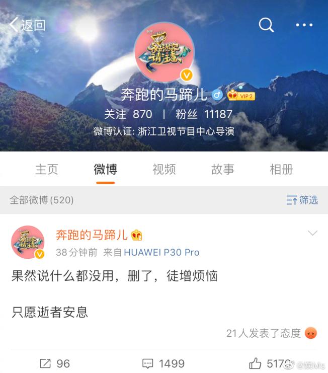 「浙江衛視」導演「奔跑的馬蹄兒」在微博發文槓上替高以翔抱不平的網友。圖/摘自微博