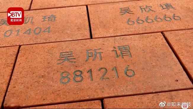 西安電子科技大學這一條「校友路」,已有近6000名校友「實名」認捐。(取材自微博)