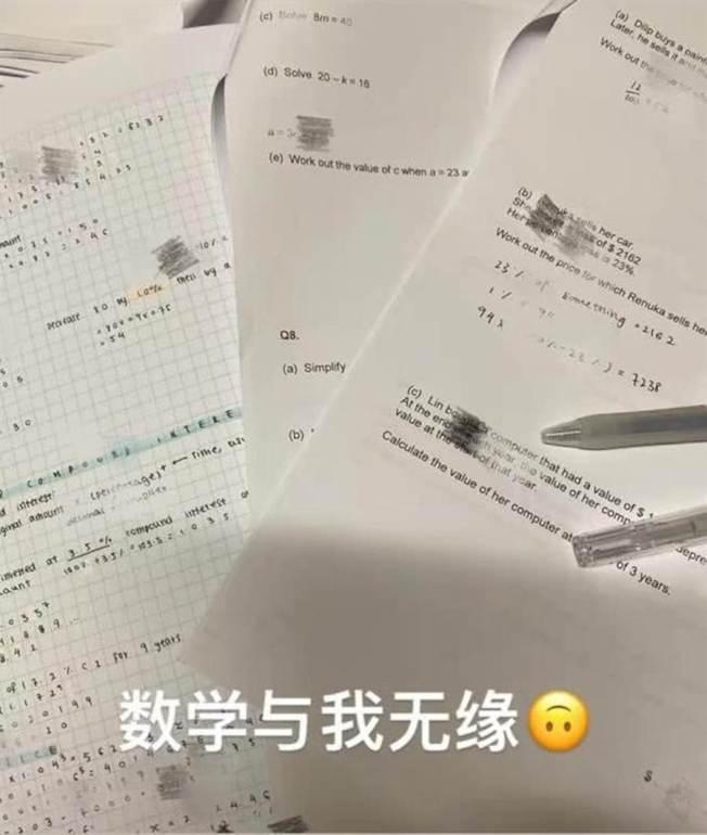 李嫣曬出數學考卷大嘆無緣。(取材自微博)