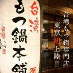 台灣吃不到的「台灣大腸鍋」日媒評為冬天必吃之一