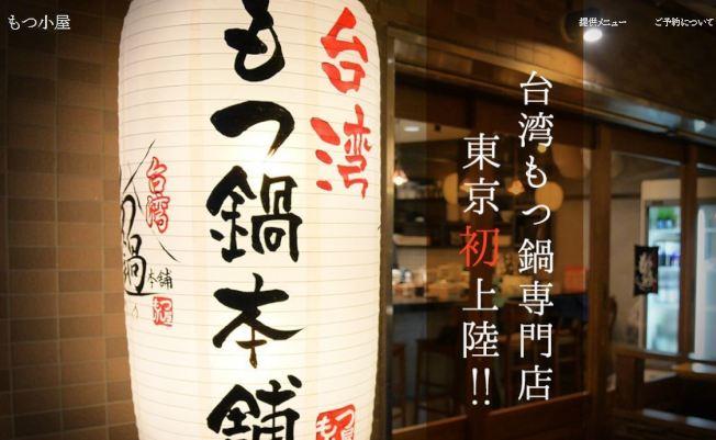 東京下北澤車站附近,今年開了一家主打「台灣大腸鍋」的火鍋店。圖擷自「台湾もつ鍋本舗 もつ小屋」官網