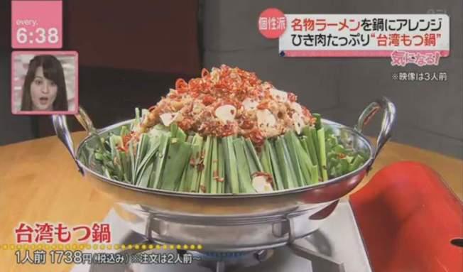 「台灣大腸鍋」除了有牛和豬的小腸、大腸,還有麵條、韭菜、蔥末等食材。圖翻攝自日本節目「news every特集」
