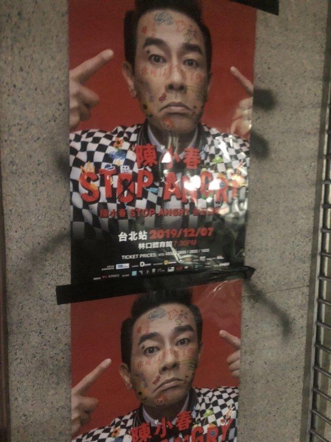 陳小春演出場館遭噴漆,主辦單位緊急用海報遮住,但能看出噴漆的痕跡。記者王郁惠/攝影
