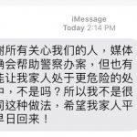爾灣華裔母女失蹤 警:未離開美國