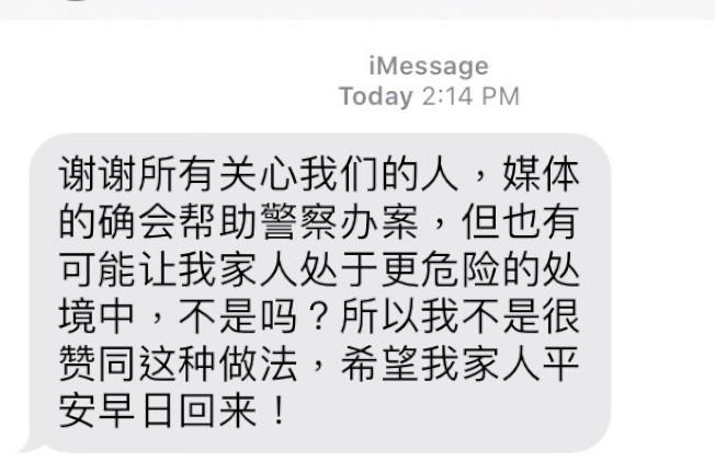 疑似吳美意的先生回覆媒體的短信。(手機截屏)