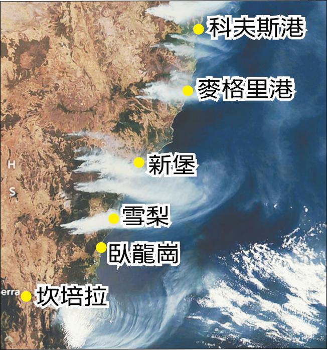 衛星空拍照顯示,澳洲新南威爾斯省東部沿岸的野火,產生大量煙霧灰燼,將雪梨籠罩在煙霧中。(歐新社)
