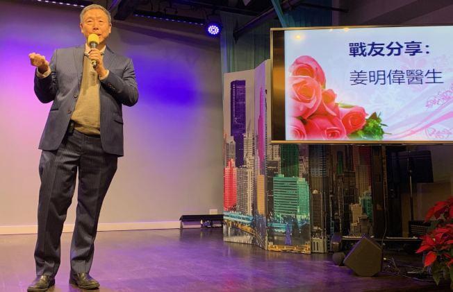 姜明偉7日參與角聲聖誕癌友慶生會分享他的抗癌經歷。(記者牟蘭/攝影)