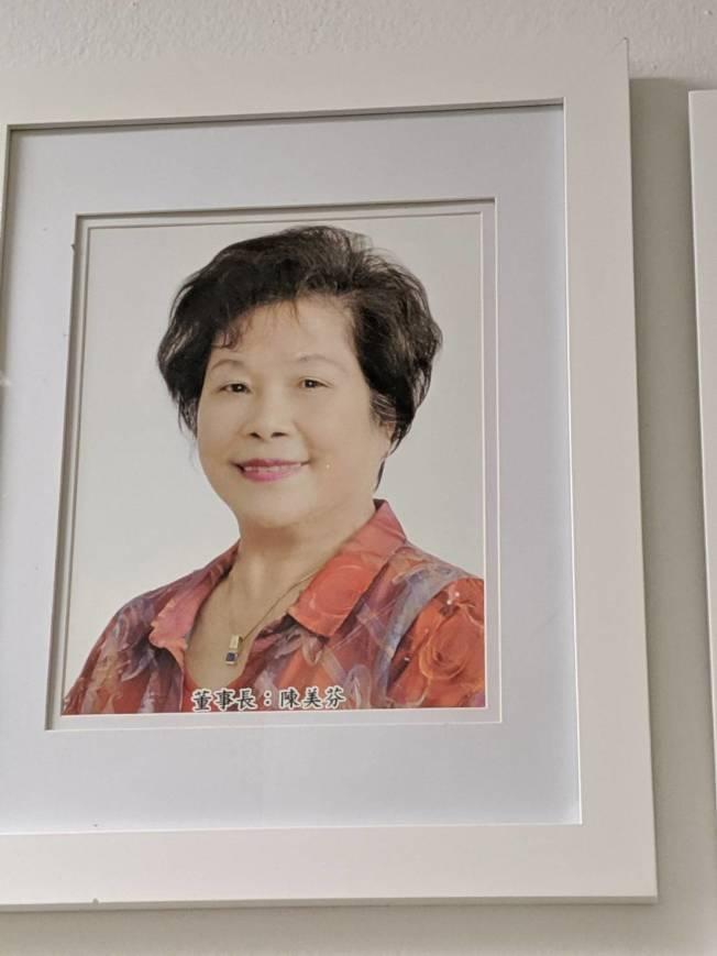 陳美芬肖像被掛在松年學院的「歷任董事」牆。(記者蕭永群/攝影)