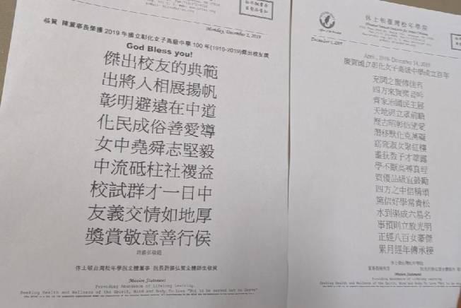 許勝弘兩首藏字詩,一首為藏頭、一首藏中。(記者蕭永群/攝影)