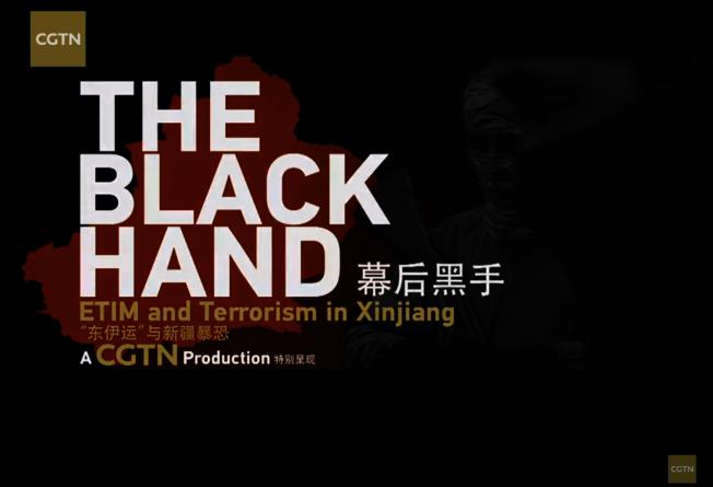 紀錄片《幕後黑手——「東伊運」與新疆暴恐》片頭。(視頻截圖)
