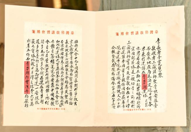 無上法師寫信給佛教居士李子寬爭取玄奘頂骨舍利供奉新竹青草湖畔的靈隱寺。(圖:清大提供)