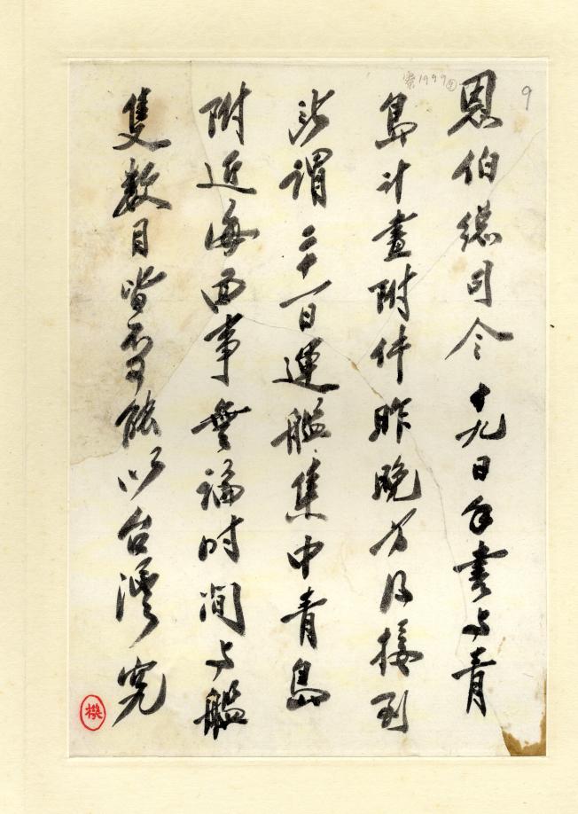 蔣介石致湯恩伯信札記錄了當年上海保衛戰的軍情。(圖:清大提供)