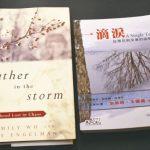 巫一毛金山演講:父親巫寧坤文革受難記