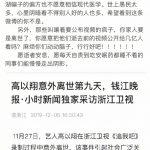 網籲公布高以翔最後視頻…浙江衛視導演怒譙愚民