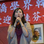 李佳芬紐約參加千人僑宴 籲投票、催票幫中華民國