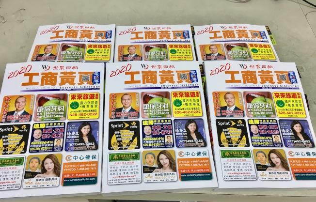 世界日報2020工商黃頁電話簿已經上市,讀者可參與活動有機會中大獎。(記者張宏/攝影)