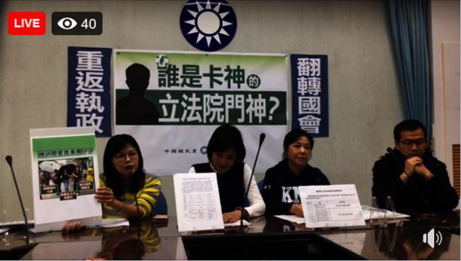 國民黨立院黨團9日舉行「誰是卡神的立院門神?」記者會。(翻攝自國民黨團臉書)