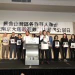 南京祭 悼念今年去世12倖存者