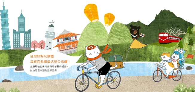 台灣好好玩中獎名單公布。