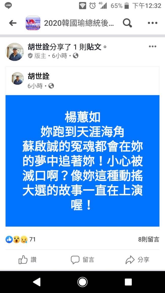 消息人士透露,楊蕙如在爭議聲中已在7日晚間由桃園國際機場出國避風頭。(取材自臉書)