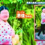 2歲43公斤…大胃王女童如今立志做這件事