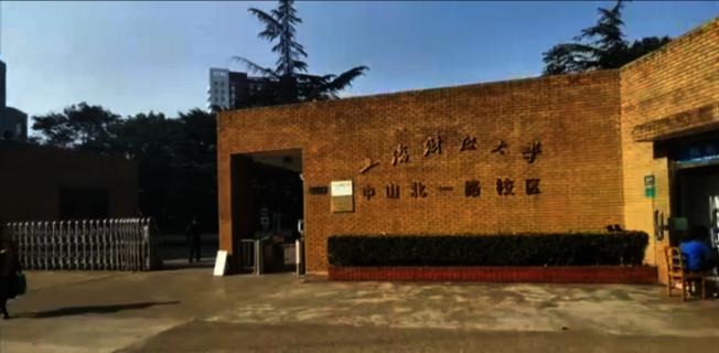 上海財經大學會計學院一女碩士生日前舉報該院副教授錢逢勝涉嫌性騷擾。(取材自微博)
