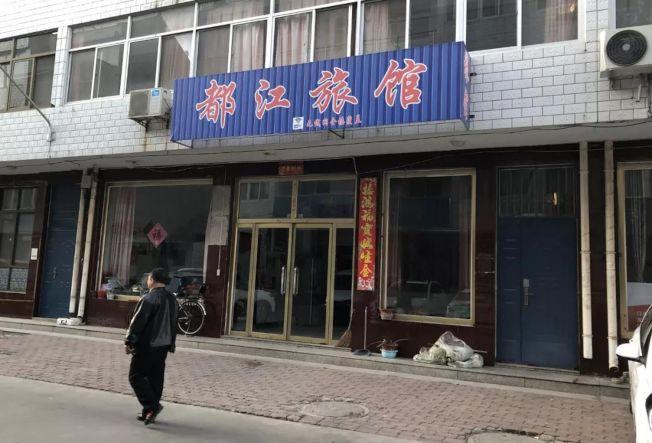 團伙成員王家壯曾在都江賓館涉嫌強姦了一名未成年少女。(新京報)