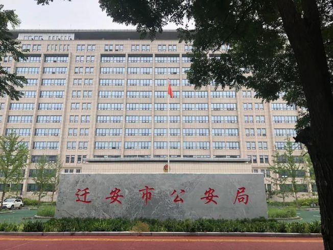 涉案前,康永是遷安市公安局的黨委副書記。(新京報)