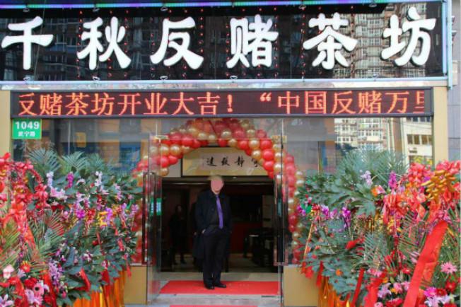 中國賭王謝千秋離開賭場,開反賭茶坊,並公開老千騙術,被稱為公益反賭第一人。(取材自新民晚報)