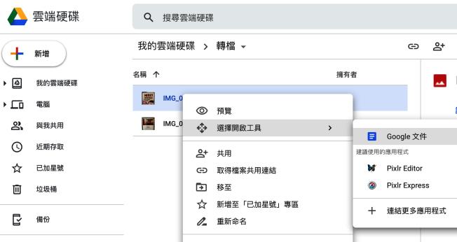 運用Google硬碟,就能輕鬆將圖檔文字內容轉成檔案。(記者黃筱晴/攝影)