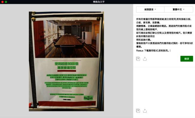 LINE電腦版也內建文字辨識功能,還可以輕鬆複製、轉傳、翻譯。(記者黃筱晴/攝影)