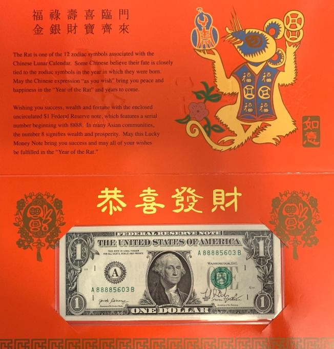 財政部鑄幣和印鈔局公布2020年的鼠年吉利錢。(記者羅曉媛/攝影)
