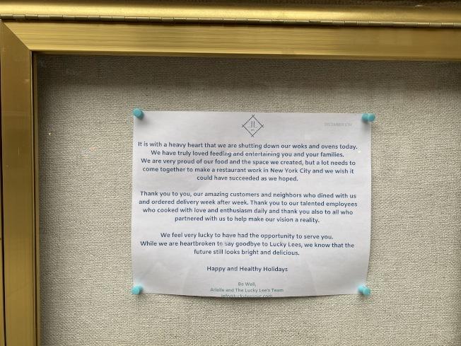 「Lucky Lee's」中餐廳日前歇業,在店門口貼出通知。(記者金春香/攝影)