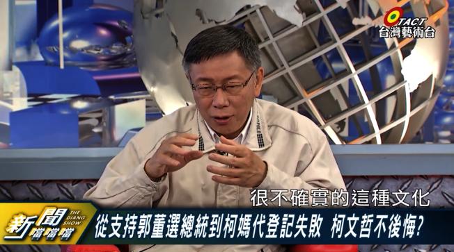 台北市長柯文哲11日接受台灣藝術台「新聞噹噹噹」專訪時首度表態「2024沒有意外的話會選」。(取材自台灣藝術台「新聞噹噹噹」)