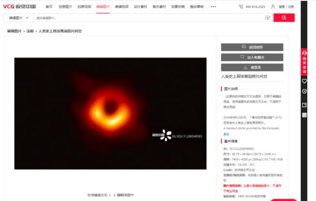 歐洲天文臺拍攝到的第一張黑洞照片,版權聲明只要註明出處,無論商用或者非商用均不收取任何費用。沒想到視覺中國打上浮水印及版權聲明,向媒體索要高額版權費。(本報資料照片)