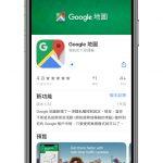 iOS版Google地圖無痕模式啟用