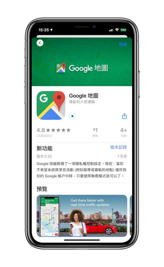 最新iOS版Google地圖更新,加入了無痕模式。(記者黃筱晴/攝影)