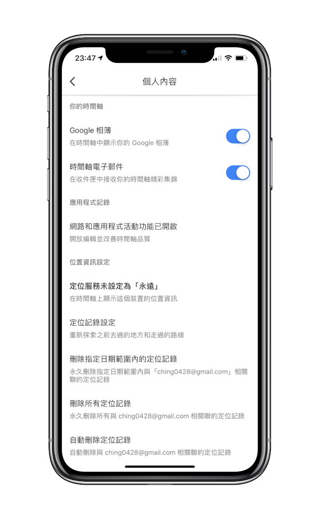 用戶也可以在設定裡的個人內容中,刪除指定日期範圍內的定位紀錄。 (記者黃筱晴/攝影)