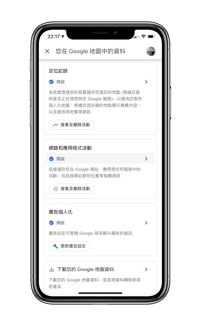 用戶可自行設定要開放哪些權限給應用程式。(記者黃筱晴/攝影)