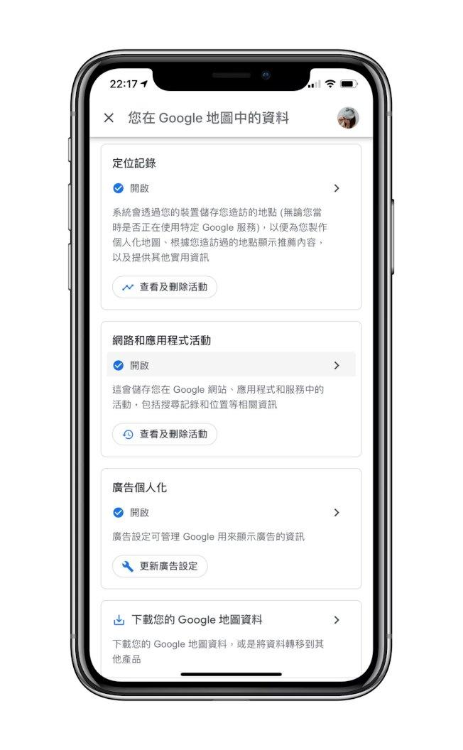 用戶可自行設定要開放哪些權限給應用程式。記者黃筱晴/攝影