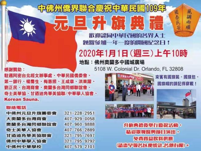 2020年中佛州僑界聯合慶祝中華民國元旦升旗典禮海報。(主辦單位提供)