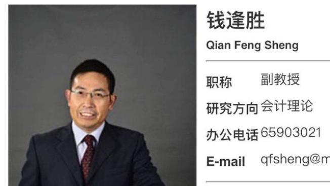 上海財經大學前副教授錢逢勝。(取材自微博)