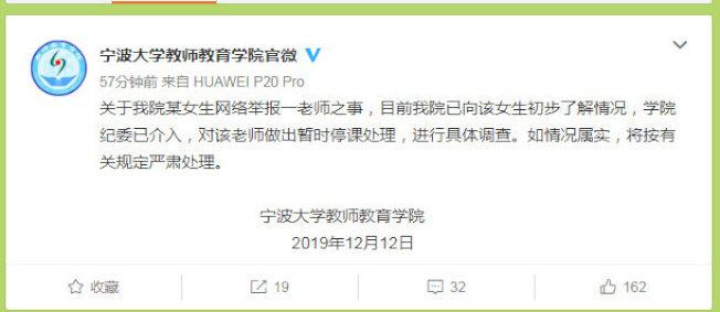 寧波大學回應「副教授性騷擾」女生一事,已將該老師暫時停課。(取材自寧波大學官微)