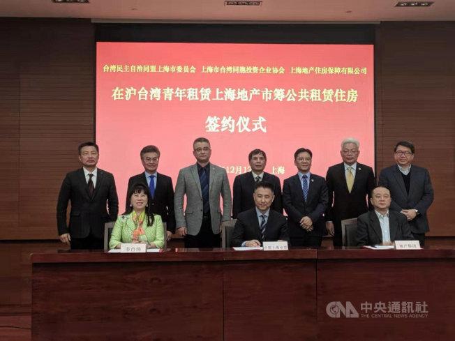 上海針對台青推出公租房,12日舉行首批300戶的簽約儀式。上海台協會上海市台協會長張簡珍(左二)、上海市台辦副主任李驍東(左四),全國台企聯會長李政宏(右四)等也出席。(中央社)
